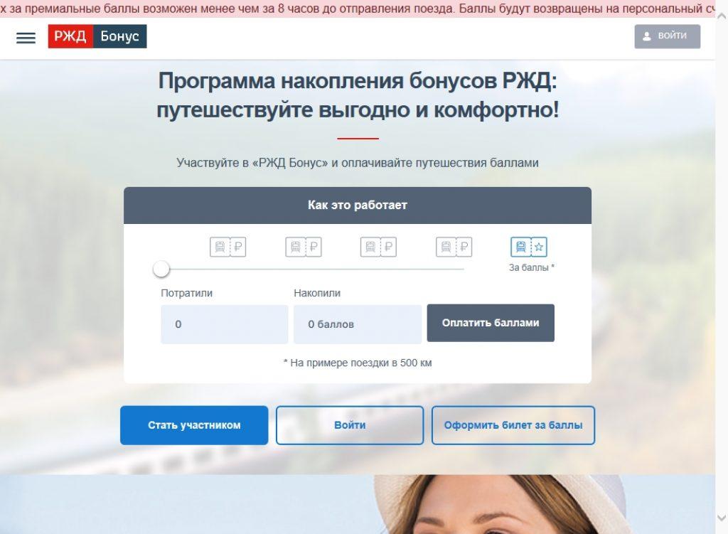rzd-bonus.ru - Avis des utilisateurs